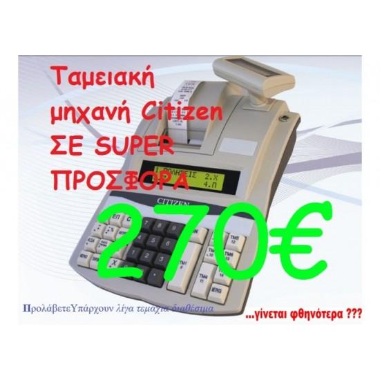 Ταμειακή μηχανή Citizen  ΣΕ SUPER ΠΡΟΣΦΟΡΑ