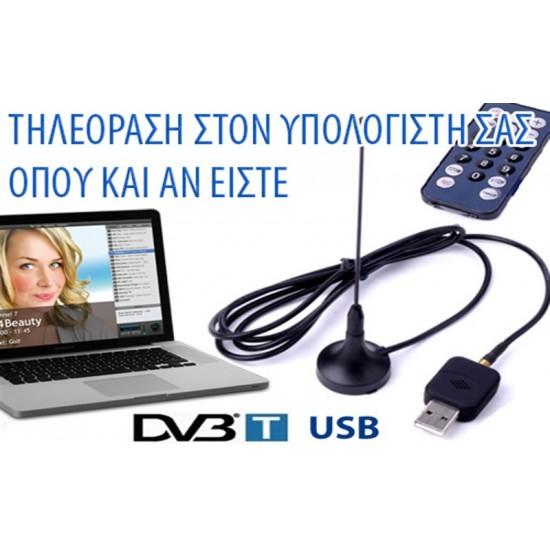 Ψηφιακή τηλεόραση - TV Tuner σε USB stick DVB-T MPEG4